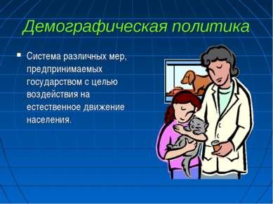 Демографическая политика Система различных мер, предпринимаемых государством ...