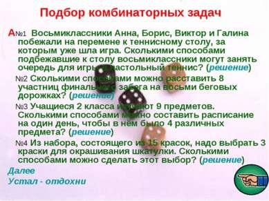 Подбор комбинаторных задач А№1 Восьмиклассники Анна, Борис, Виктор и Галина п...