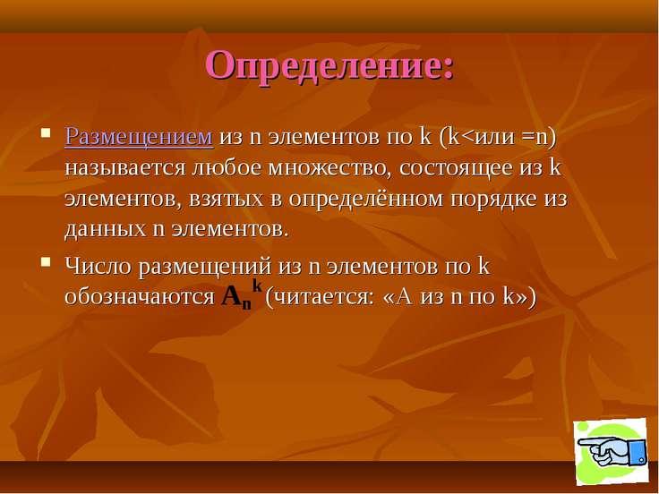 Определение: Размещением из n элементов по k (k