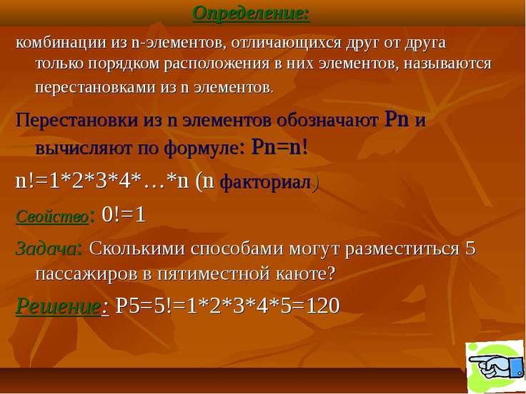 Определение: комбинации из n-элементов, отличающихся друг от друга только пор...