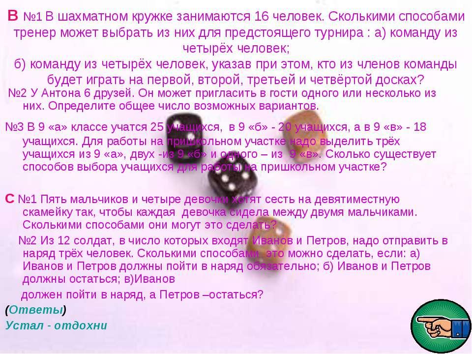 В №1 В шахматном кружке занимаются 16 человек. Сколькими способами тренер мож...