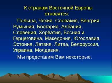 К странам Восточной Европы относятся: К странам Восточной Европы относятся: П...