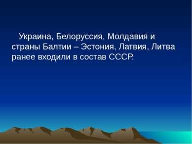 Украина, Белоруссия, Молдавия и страны Балтии – Эстония, Латвия, Литва ранее ...