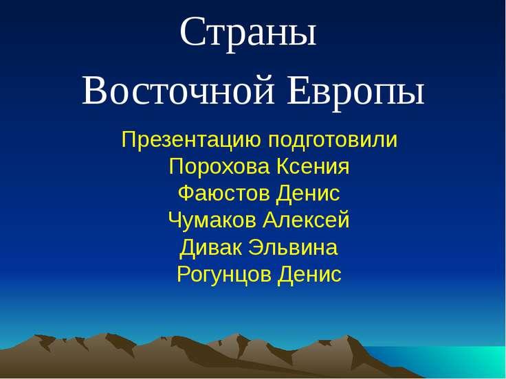 Страны Восточной Европы