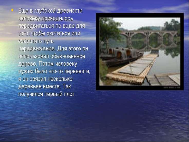 Еще в глубокой древности человеку приходилось передвигаться по воде для того,...