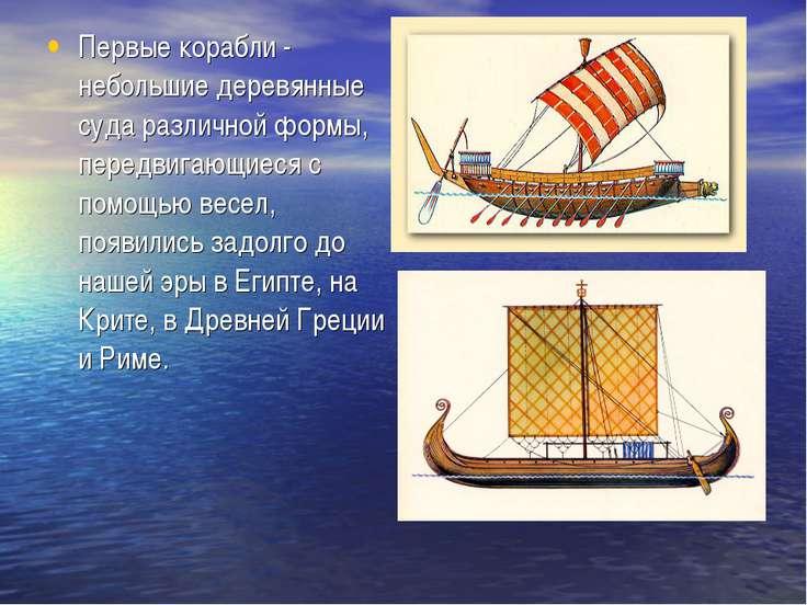 Первые корабли - небольшие деревянные суда различной формы, передвигающиеся с...