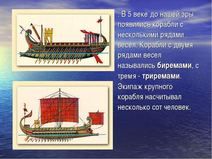 . В 5 веке до нашей эры появились корабли с несколькими рядами весел. Корабли...