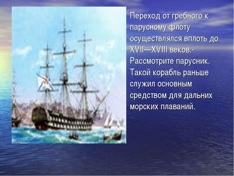 Переход от гребного к парусному флоту осуществлялся вплоть до XVII—XVIII веко...
