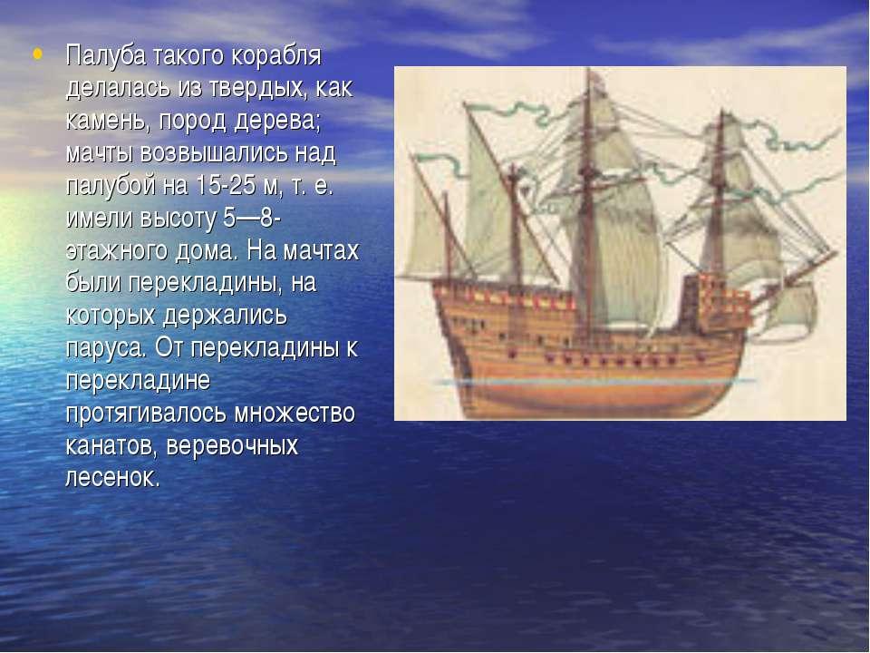 Палуба такого корабля делалась из твердых, как камень, пород дерева; мачты во...