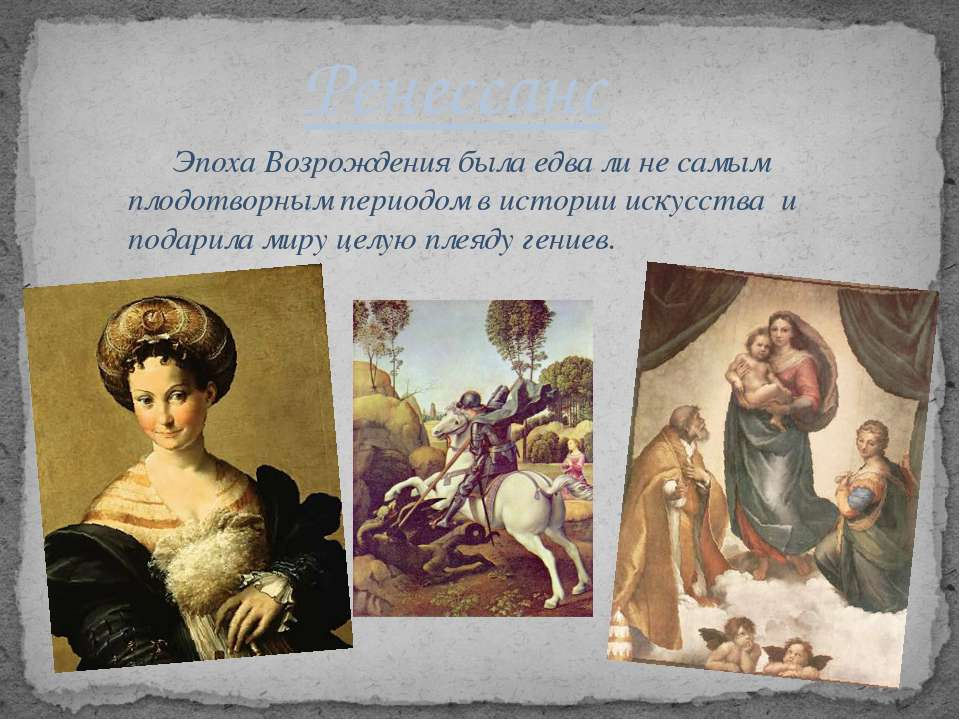 a history of the renaissance an art period It was a time when individual expression and worldly experience became two of the main themes of renaissance art the movement owed of the period in his art.