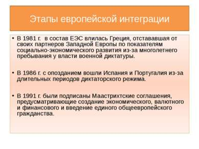 Этапы европейской интеграции В 1981 г. в состав ЕЭС влилась Греция, отстававш...