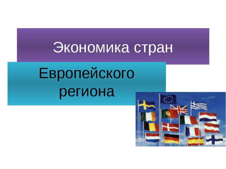 Экономика стран Европейского региона