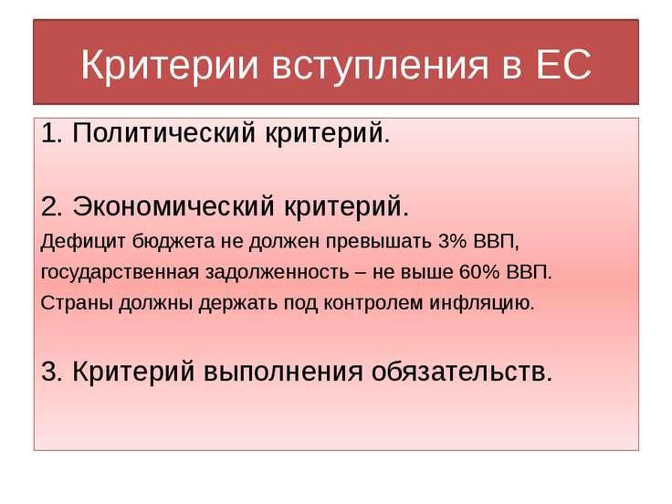 Критерии вступления в ЕС 1. Политический критерий. 2. Экономический критерий....