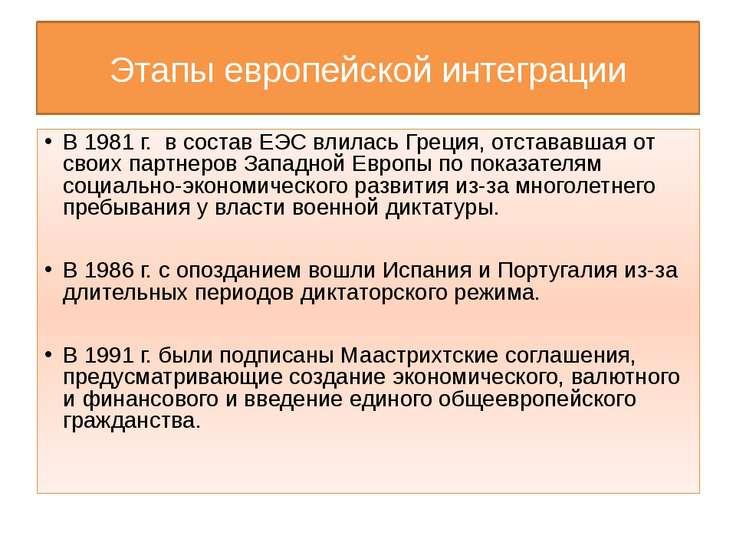История и теория европейской интеграции шпора