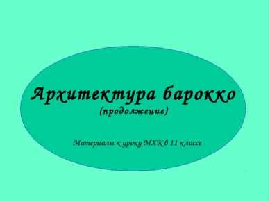 Архитектура барокко Материалы к уроку МХК в 11 классе Архитектура барокко (пр...