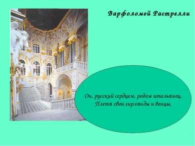 Варфоломей Растрелли Он, русский сердцем, родом итальянец, Плетя свои гирлянд...