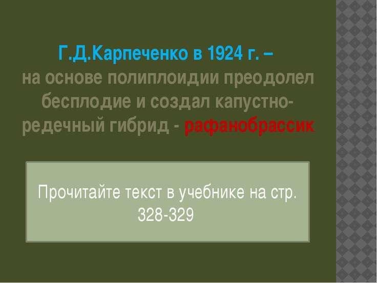 Г.Д.Карпеченко в 1924 г. – на основе полиплоидии преодолел бесплодие и создал...