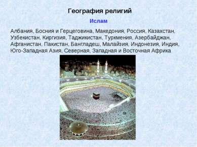 География религий Ислам Албания, Босния и Герцеговина, Македония, Россия, Каз...