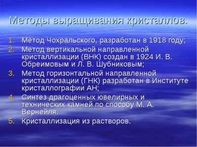 Методы выращивания кристаллов. Метод Чохральского, разработан в 1918 году; Ме...