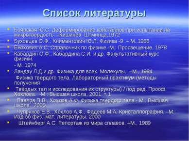 Список литературы Боярская Ю.С. Деформирование кристаллов при испытании на ми...