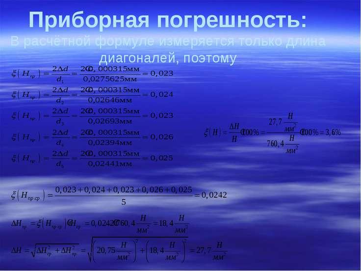 Приборная погрешность: В расчётной формуле измеряется только длина диагоналей...