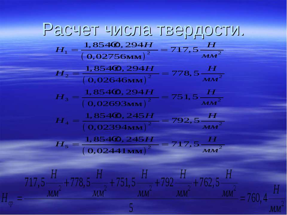 Расчет числа твердости.