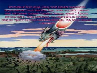 Гипотезам не было конца. Сразу после взрывов выдвигались предположения о соше...