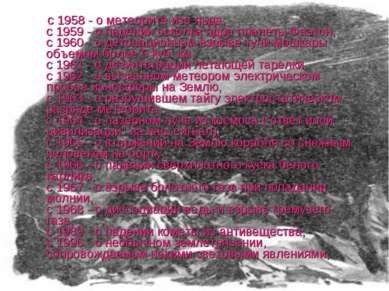 с 1958 - о метеорите изо льда, с 1959 - о падении осколка ядра планеты Фаэтон...
