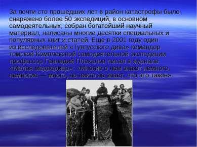 Започти сто прошедших лет врайон катастрофы было снаряжено более 50экспеди...