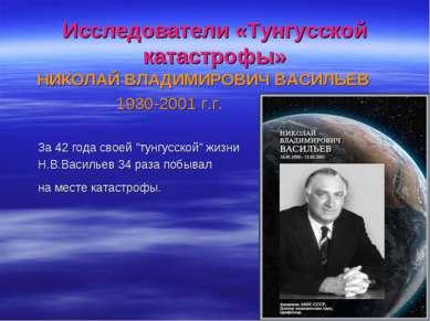 Исследователи «Тунгусской катастрофы» НИКОЛАЙ ВЛАДИМИРОВИЧ ВАСИЛЬЕВ 1930-2001...