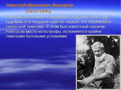 Николай Иванович Федоров (1918-1990) Участник последней экспедиции Л.А.Кулика...