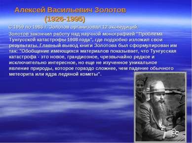 Алексей Васильевич Золотов (1926-1995) С 1959 по 1986 г. Золотов организовал ...