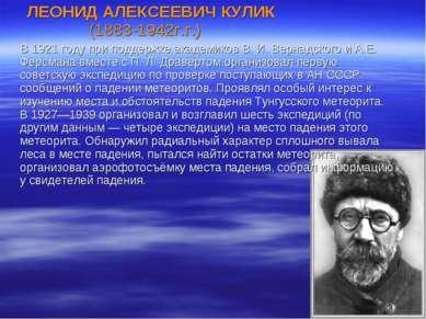 ЛЕОНИД АЛЕКСЕЕВИЧ КУЛИК (1883-1942г.г.) В 1921 году при поддержке академиков ...
