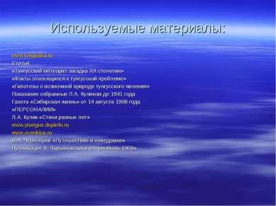 Используемые материалы: www.tunguska.ru Статьи: «Тунгусский метеорит-загадка ...