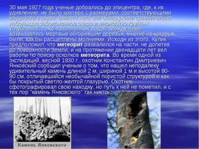 30 мая 1927 года ученые добрались до эпицентра, где, к их удивлению, не было ...