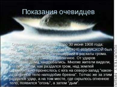 Показания очевидцев Очевидцы так описывают утро 30 июня 1908 года: «В 7 часов...