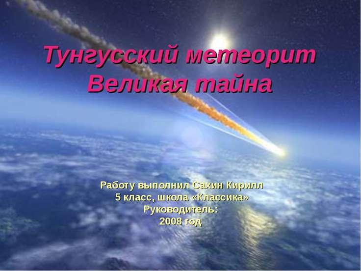 Звук летящей кометы скачать