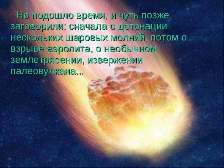 Но подошло время, и чуть позже заговорили: сначала о детонации нескольких шар...