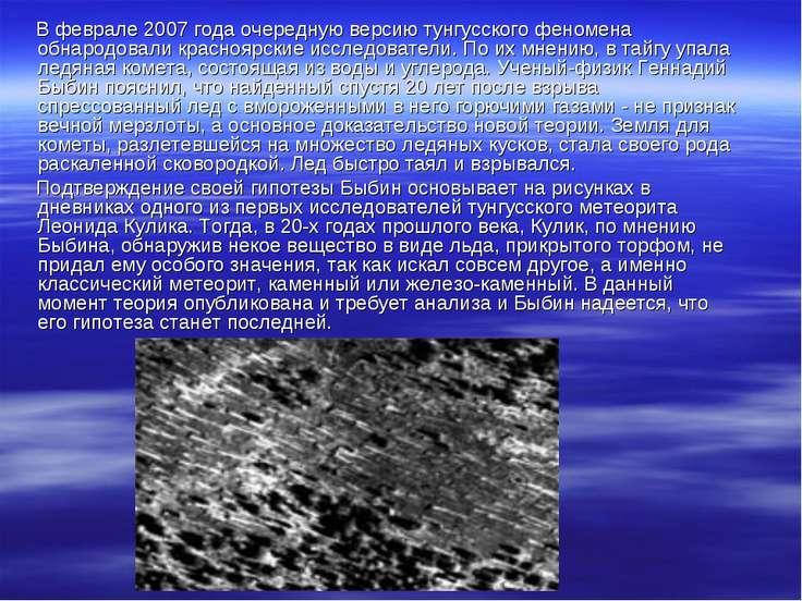 В феврале 2007 года очередную версию тунгусского феномена обнародовали красно...
