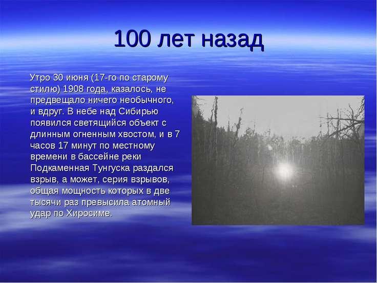 100 лет назад Утро 30 июня (17-го по старому стилю) 1908 года, казалось, не п...