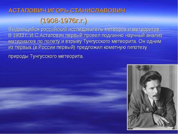 АСТАПОВИЧ ИГОРЬ СТАНИСЛАВОВИЧ (1908-1976г.г.) Выдающийся российский исследова...