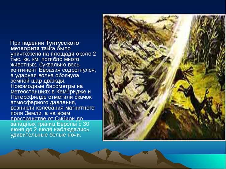 При падении Тунгусского метеорита тайга было уничтожена на площади около 2 ты...