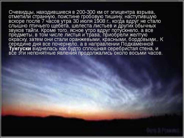 Очевидцы, находившиеся в 200-300 км от эпицентра взрыва, отметили странную, п...