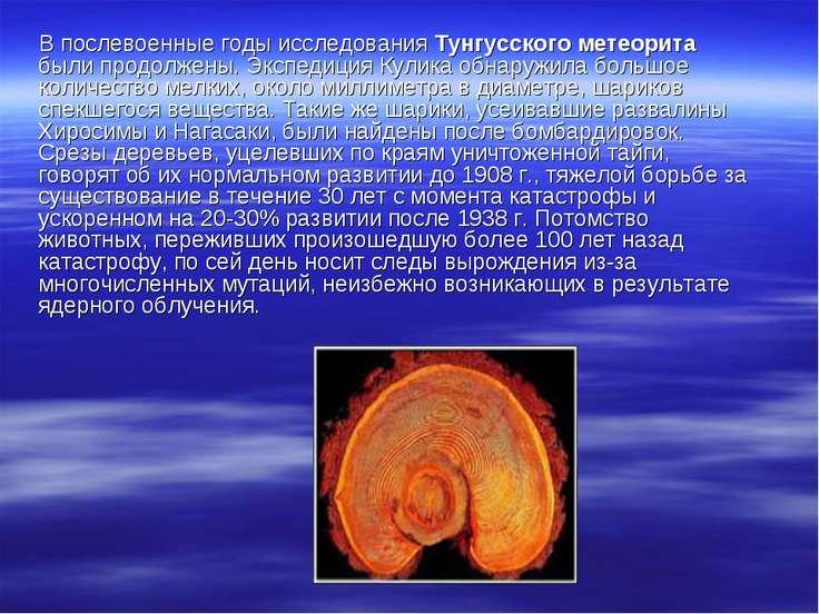 В послевоенные годы исследования Тунгусского метеорита были продолжены. Экспе...