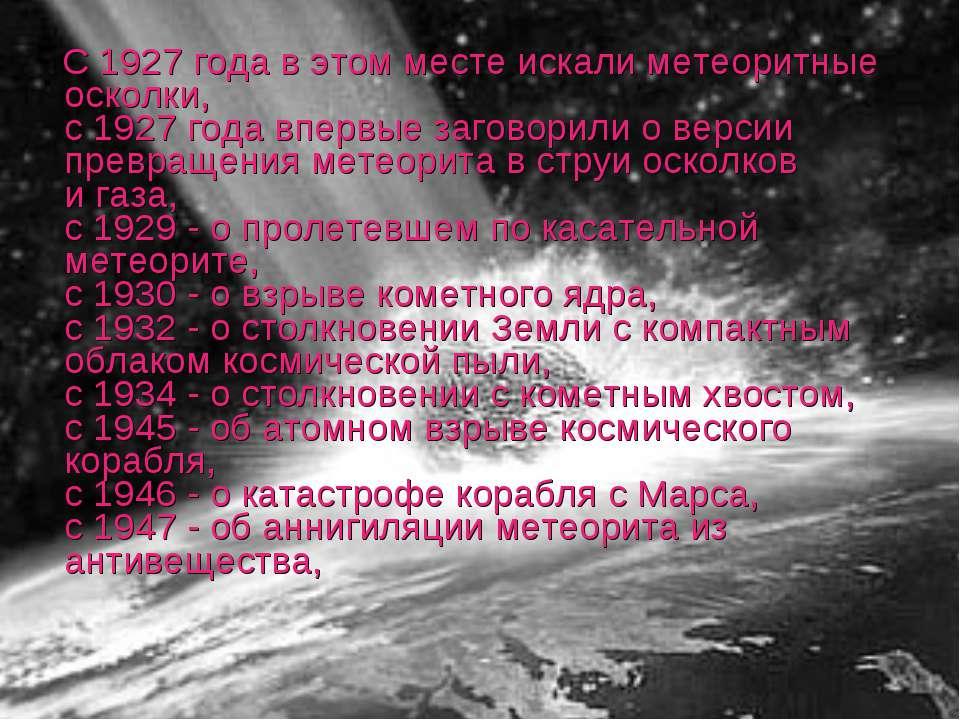 С 1927 года в этом месте искали метеоритные осколки, с 1927 года впервые заго...