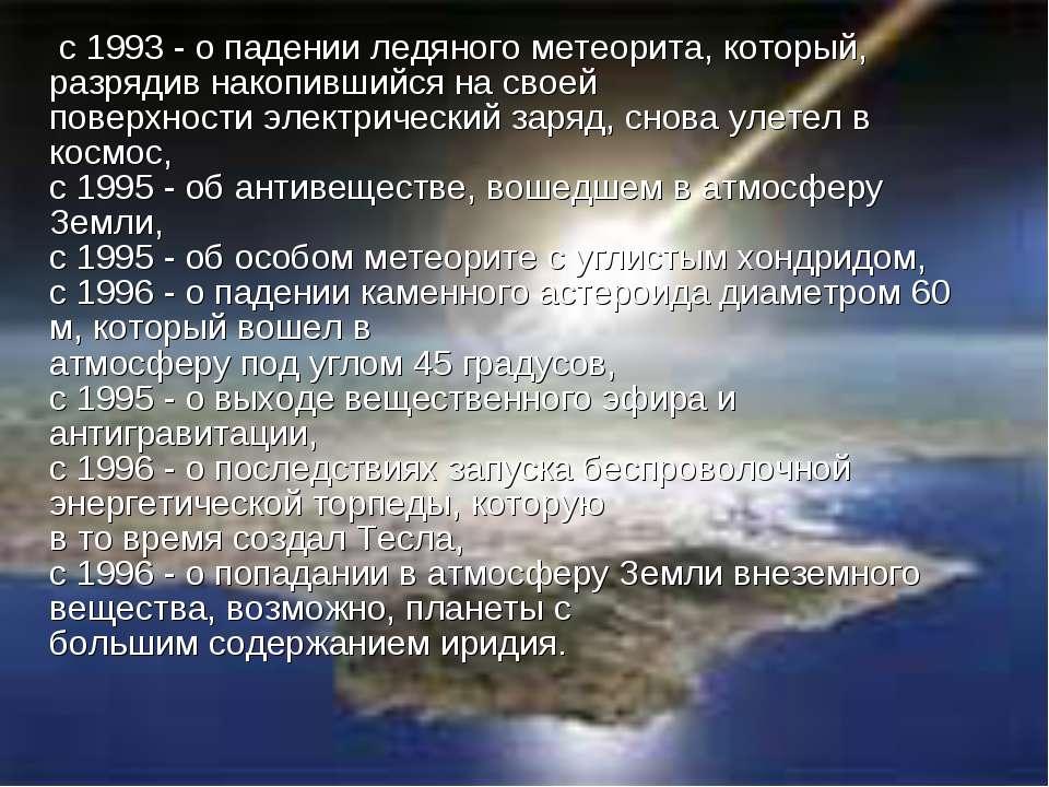с 1993 - о падении ледяного метеорита, который, разрядив накопившийся на свое...