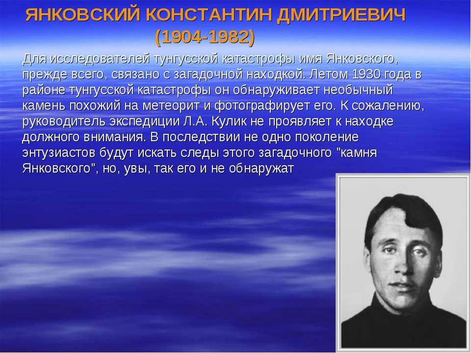 ЯНКОВСКИЙ КОНСТАНТИН ДМИТРИЕВИЧ (1904-1982) Для исследователей тунгусской кат...