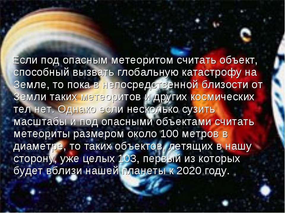 Если под опасным метеоритом считать объект, способный вызвать глобальную ката...