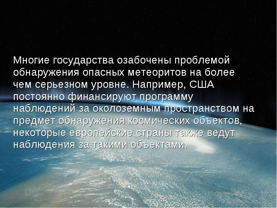 Многие государства озабочены проблемой обнаружения опасных метеоритов на боле...