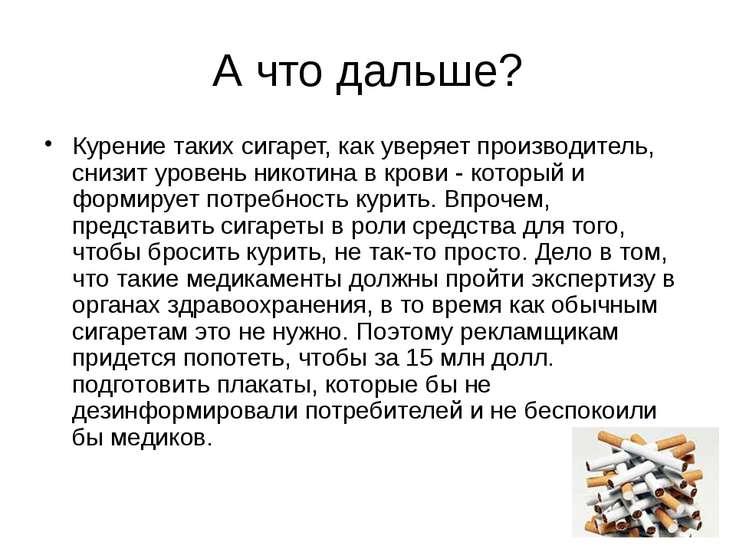 А что дальше? Курение таких сигарет, как уверяет производитель, снизит уровен...